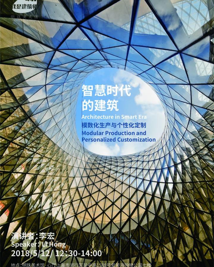 智慧时代的建筑海报