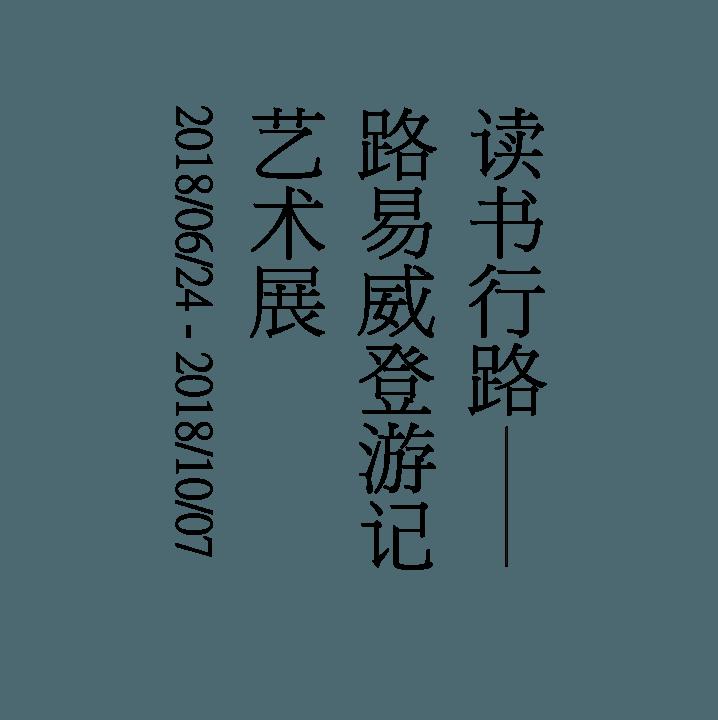 读书行路-路易威登游记艺术展-01
