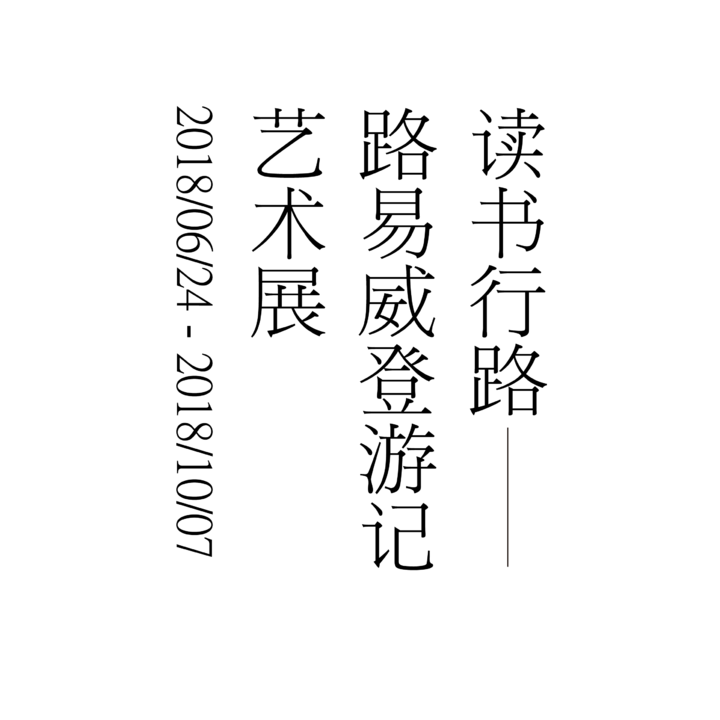 读书行路-路易威登游记艺术展-01-01