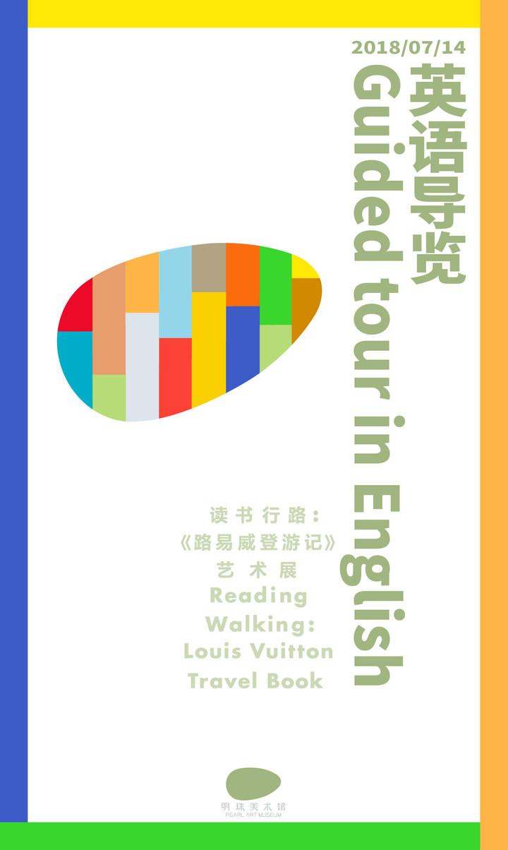 英语导览海报-01