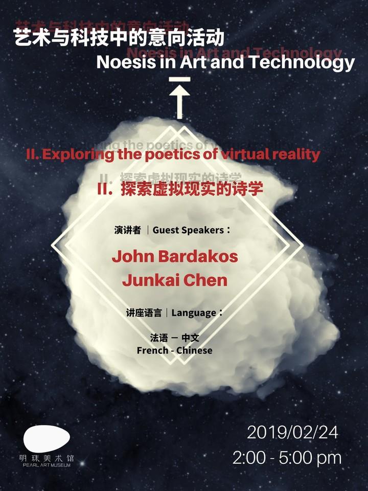 """""""(重)塑世界""""系列讲座之二: The Virtual Reality 虚拟现实"""