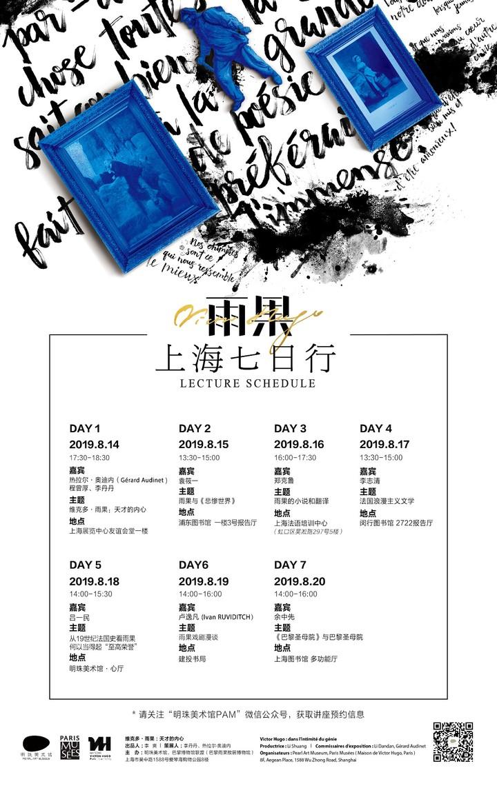 雨果上海七日行