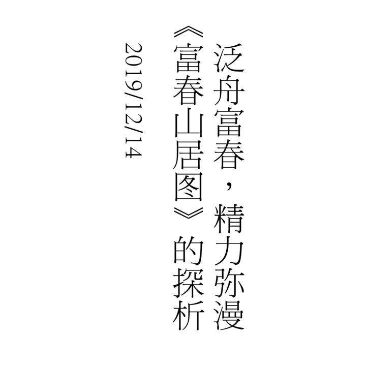 泛舟富春,精力弥漫——《富春山居图》的探析-02