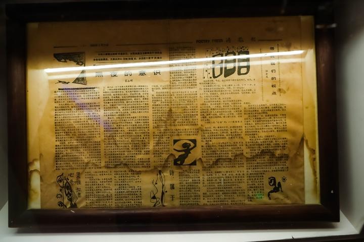 """09 """"时间剧场""""展览现场,《黑夜的意识》1986年首发于《诗歌报》"""