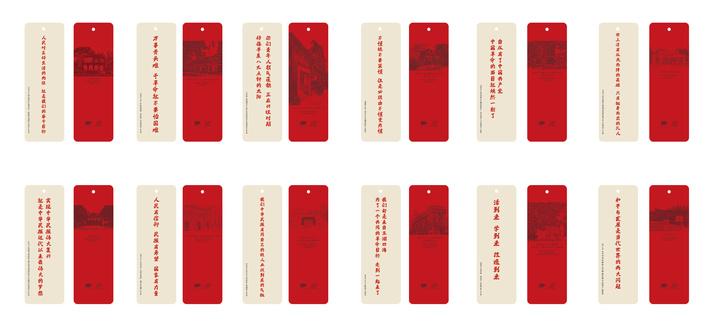 28红色印记书签 12张集合