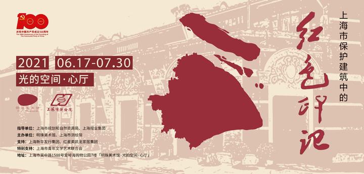 25红色印记海报 横版 20210615